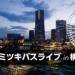 2020年2月16日(日)バスライブスペシャル in横浜
