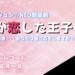 胸キュン☆NEO朗読劇 『私が恋した王子様~この夏・・・あなたは誰に恋をしますか?~』に二戸優生が出演決定!