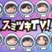 毎週水曜日21時から『スミツキTV α』放送中!