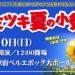 2020年8月30日「スミツキ夏の小祭り」開催!