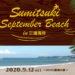 2020年9月12日(土) SUMITSUKI September Beach in三浦海岸 イベント開催!