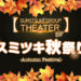 "2020年9月19日(土)スミツキ秋祭り ""SUMITSUKI GROUP THEATER SP -Autumn Festival-"""