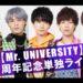 2020年9月21日(月祝)【Mr. UNIVERSITY】1周年記念単独ライブ