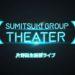 2020年9月22日【SUMITSUKI GROUP THEATER】片野凪生誕祭ライブ開催!