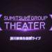 2020年9月22日【SUMITSUKI GROUP THEATER】笹川家楽生誕祭ライブ開催!