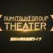 2020年9月27日【SUMITSUKI GROUP THEATER】松村心博生誕祭ライブ開催!
