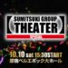 2020年10月10日【SUMITSUKI GROUP THEATER】スペシャル@原宿ベルエポック大ホール