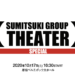 2020年10月17日【SUMITSUKI GROUP THEATER】スペシャル@原宿ベルエポック大ホール