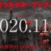 2020年11月1日【SUMITSUKI GROUP THEATER】恐怖の館HALLOWEENスペシャル