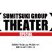 2020年11月3日【SUMITSUKI GROUP THEATER】スペシャル@原宿ベルエポック大ホール