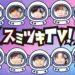 新番組「スミツキTV」1月10日(金)夜9時スタート!